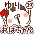 【ゆり】専用39<おばちゃん/おかん>