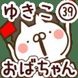 【ゆきこ】専用39<おばちゃん/おかん>