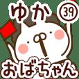 【ゆか】専用39<おばちゃん/おかん>