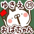 【ゆきえ】専用39<おばちゃん/おかん>
