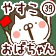 【やすこ】専用39<おばちゃん/おかん>