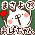 【まさよ】専用39<おばちゃん/おかん>