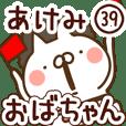【あけみ】専用39<おばちゃん/おかん>