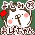 【よしみ】専用39<おばちゃん/おかん>