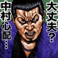 Nakamura dedicated kowamote sticker