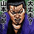Yamamoto dedicated kowamote sticker