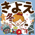 Winter sticker of Kiyoe