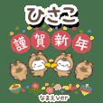 hisako_ng
