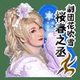 劇団花吹雪★桜春之丞!!Xmas & New Year2