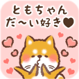 Love Sticker to Tomochan from Shiba