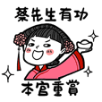 Girlfriend's stickers - To Mr. Tsai