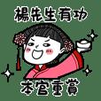女朋友的貼圖庫_對楊先生說