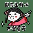 Girlfriend's stickers - To Mr. Liao