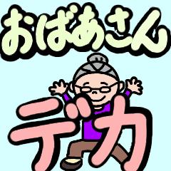 Fujiko Grandma's Deca letter