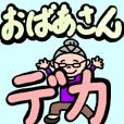 藤子おばあちゃんのデカ文字。