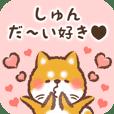 Love Sticker to Shun from Shiba