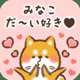 Love Sticker to Minako from Shiba