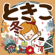 Winter sticker of Tokiko