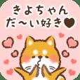 Love Sticker to Kiyochan from Shiba