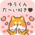Love Sticker to Yuukun from Shiba