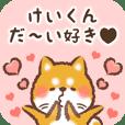 Love Sticker to Keikun from Shiba