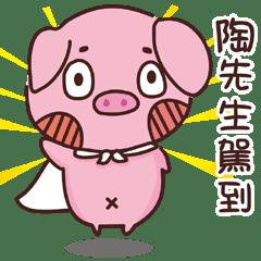 可可豬-姓名貼-陶先生