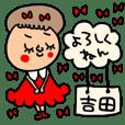 吉田専用セットパック