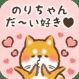 Love Sticker to Norichan from Shiba