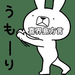 方言うさぎ 喜界島方言編