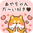 Love Sticker to Ayachan from Shiba