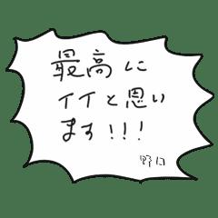とりいそぎメモ from 野口