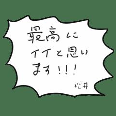 とりいそぎメモ from 松井