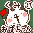 【くみ】専用39<おばちゃん/おかん>
