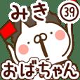 【みき】専用39<おばちゃん/おかん>