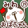 【みわ】専用39<おばちゃん/おかん>