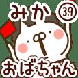 【みか】専用39<おばちゃん/おかん>