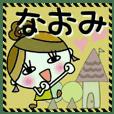 便利!【なおみ】のスタンプ!
