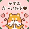 Love Sticker to Kazumi from Shiba