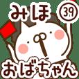 【みほ】専用39<おばちゃん/おかん>