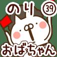 【のり】専用39<おばちゃん/おかん>