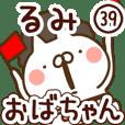 【るみ】専用39<おばちゃん/おかん>