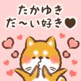 Love Sticker to Takayuki from Shiba