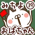 【みちよ】専用39<おばちゃん/おかん>