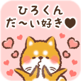 Love Sticker to Hirokun from Shiba