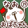 【なお】専用39<おばちゃん/おかん>