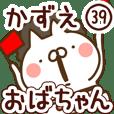 【かずえ】専用39<おばちゃん/おかん>