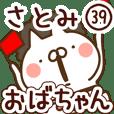 【さとみ】専用39<おばちゃん/おかん>