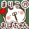【まりこ】専用39<おばちゃん/おかん>