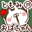 【ともみ】専用39<おばちゃん/おかん>