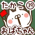 【たかこ】専用39<おばちゃん/おかん>